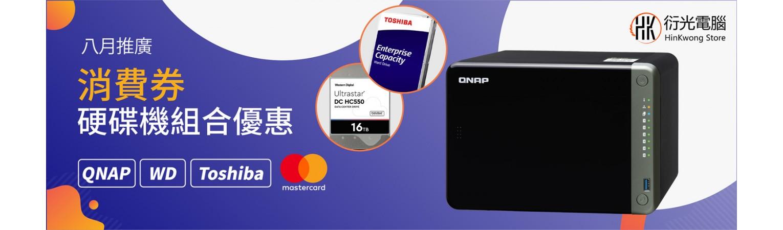 Qnap and HDD Bundle Banner