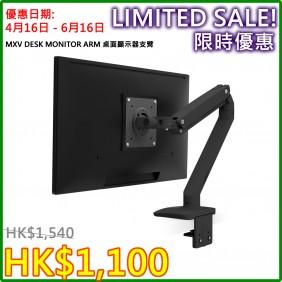 Ergotron MXV Desk Monitor Arm, 45-486-224 (BLACK)